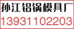 孙江铝锅模具