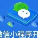 微信开发小程序