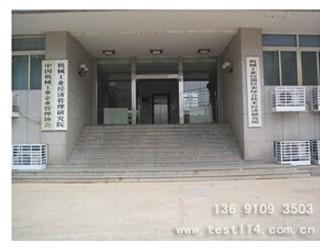 北京可靠性实验室第三方检测服务 可靠性检测实验室