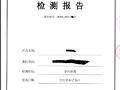 IP54防护等级认证检验服务