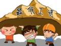 10年九涨的北京最低工资,你了解多少?