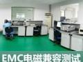 机械工业仪表所可靠性与电磁兼容试验检测中心试验能力