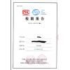 北京IP54防护等级测试实验室IP54认证报告(中英文)